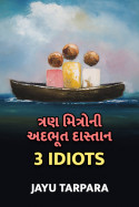 Tran Mitro ni addbhut dastan - 1 by Jayu Tarpara in Gujarati
