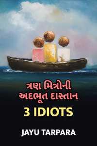 ત્રણ મિત્રો ની અદભૂત દાસ્તાન - 3 idiots - 1