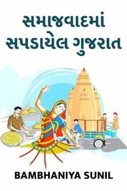 Samaajvaadma sapdayel Gujarat by Bambhaniya Sunil in Gujarati