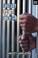 आजा गुन्हा कर ले (भाग-२) मराठीत Aniket Samudra