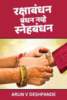 लेख- रक्षाबंधन- बंधन नव्हे- स्नेहबंधन मराठीत Arun V Deshpande