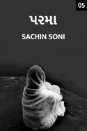 Sachin Soni દ્વારા પરમા...ભાગ - ૫ ગુજરાતીમાં