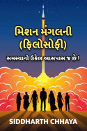 Bollysophy – Mission Mangal by Siddharth Chhaya in Gujarati