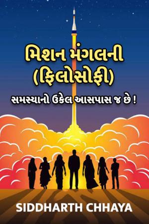 Bollysophy – Mission Mangal by Siddharth Chhaya in Gujarati