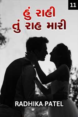 Hu rahi tu raah mari - 11 by Radhika patel in Gujarati