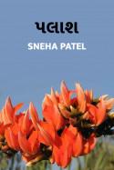 Sneha Patel દ્વારા પલાશ ગુજરાતીમાં