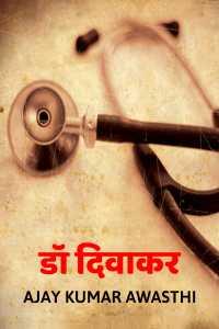Dr Diwakar