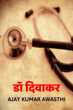 Dr Diwakar by Ajay Kumar Awasthi in Hindi