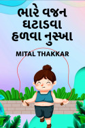 bhare vajan ghatadva halva nuskha by Mital Thakkar in Gujarati