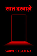 The Seven Doors - 1 by Sarvesh Saxena in Hindi