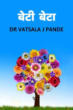 beta beti by Dr Vatsala J Pande in Hindi