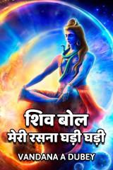 शिव बोल मेरी रसना घड़ी घड़ी  by vandana A dubey in Hindi
