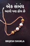 Ek Sambandh Avo Pan Hoi che. by Brijesh Shukla in Gujarati