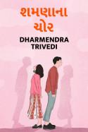 Shamana Na Chor by Dharmendra Trivedi in Gujarati