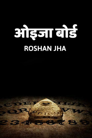 ouja board by Roshan Jha in Hindi