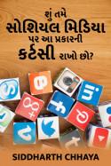 Basic Courtesy on Social Media by Siddharth Chhaya in Gujarati