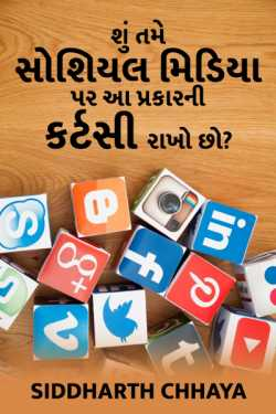 Basic Courtesy on Social Media by Siddharth Chhaya in Gujarati