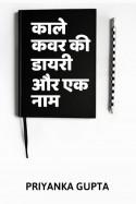 Kale color ki dayri aur ek naam by प्रियंका गुप्ता in Hindi