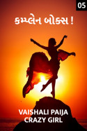 Vaishali Paija crazy Girl દ્વારા કમ્પ્લેન બોક્સ ! - (ભાગ -૫) ગુજરાતીમાં