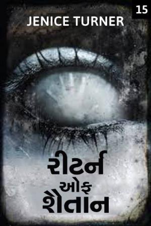 Return of shaitaan - Part 15 by Jenice in Gujarati