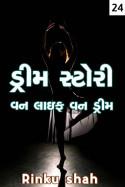 Rinku shah દ્વારા ડ્રીમ સ્ટોરીવન લાઇફ વન ડ્રીમ - ભાગ 24 ગુજરાતીમાં