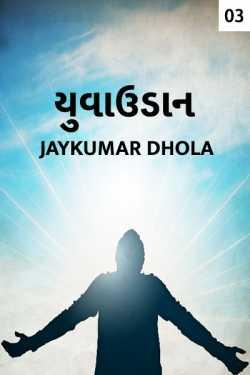 YUVA UDAN - 3 by Jaykumar DHOLA in Gujarati