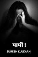 Papi by suresh kulkarni in Marathi