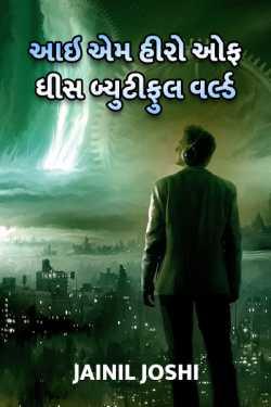 I am a hero of this beautiful word by Jainil Joshi in Gujarati