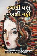 Ravindra Parekh દ્વારા નમણી પણ, નબળી નહીં ગુજરાતીમાં