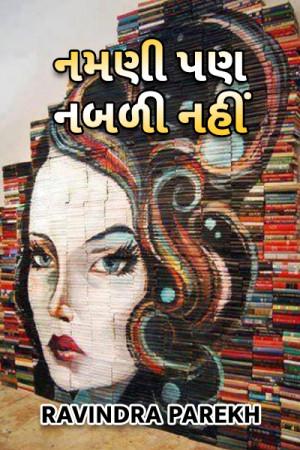 namani pan, nabali nahi by Ravindra Parekh in Gujarati