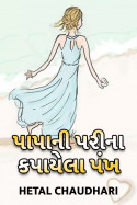 Hetal Chaudhari દ્વારા પાપા ની પરી ના કપાયેલા પંખ ગુજરાતીમાં