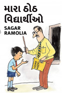 mara thoth vidyarthio - 1 by Sagar Ramolia in Gujarati
