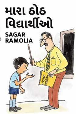 mara thoth vidyarthio - 1 by Sagar Ramolia in Gujarati