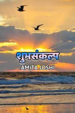 Shubhsankalp by Amita Joshi in Hindi
