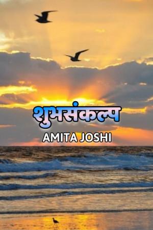 शुभसंकल्प बुक Amita Joshi द्वारा प्रकाशित हिंदी में