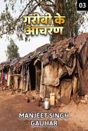 Garibi ke aachran - 3 by Manjeet Singh Gauhar in English