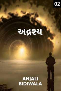 Adrashya - 2 by Anjali Bidiwala in Gujarati