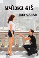 Proposal card by Jeet Gajjar in Gujarati