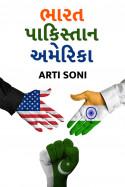 Bharat-Pakistan-America by Artisoni in Gujarati