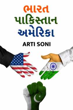 Bharat-Pakistan-America by Artisoni in Gujarati