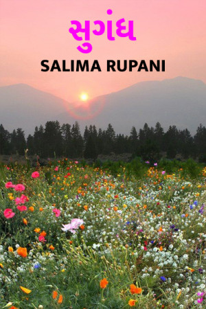 sugandh by Salima Rupani in Gujarati