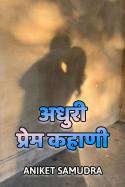 अधुरी प्रेम कहाणी मराठीत Aniket Samudra