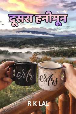 SECOND HONEYMOON by r k lal in Hindi