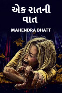 Ek ratni vaat by Mahendra Bhatt in Gujarati