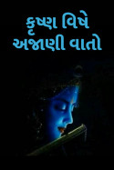 Krushn vishe ajani vato by MB (Official) in Gujarati