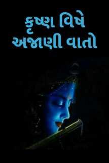 Krushn vishe ajani vato by MB (Official) in Gujarati