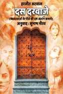 दस दरवाज़े बुक Subhash Neerav द्वारा प्रकाशित हिंदी में
