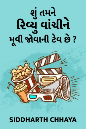 Do you watch movies after reading reviews by Siddharth Chhaya in Gujarati