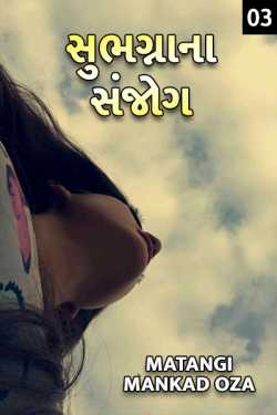Subhagyana sanjog - 3 by Matangi Mankad Oza in Gujarati