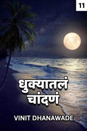 धुक्यातलं चांदणं....... भाग ११ मराठीत vinit Dhanawade